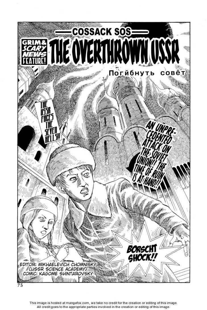 Odoru! Kremlin Kyuuden 5 Page 1