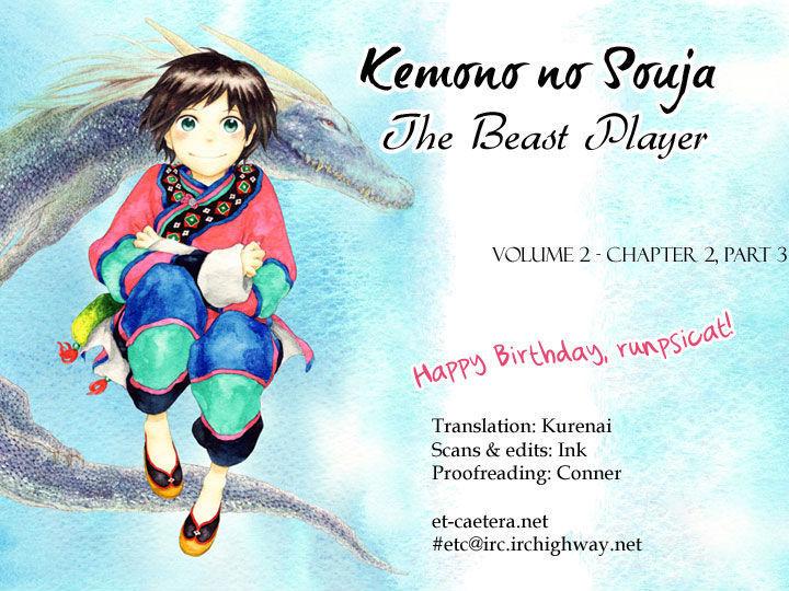 Kemono no Souja 2.3 Page 1