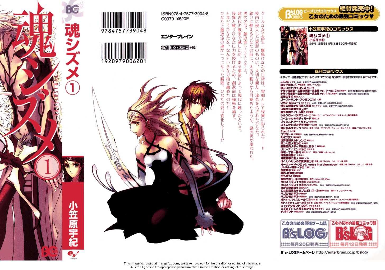 Tamashii Shizume 1 Page 2
