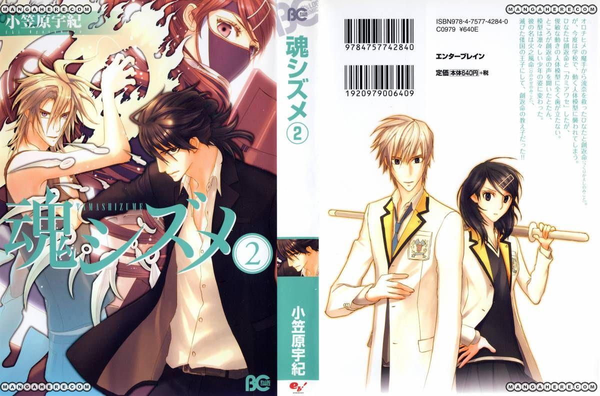 Tamashii Shizume 6 Page 1