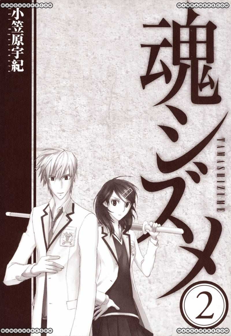 Tamashii Shizume 6 Page 3