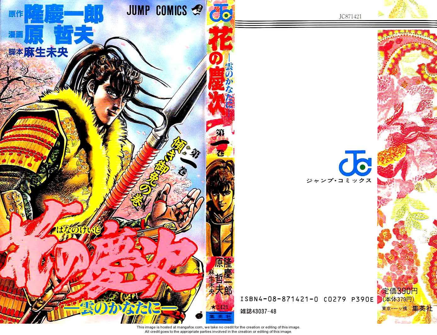 Hana no Keiji 1 Page 1
