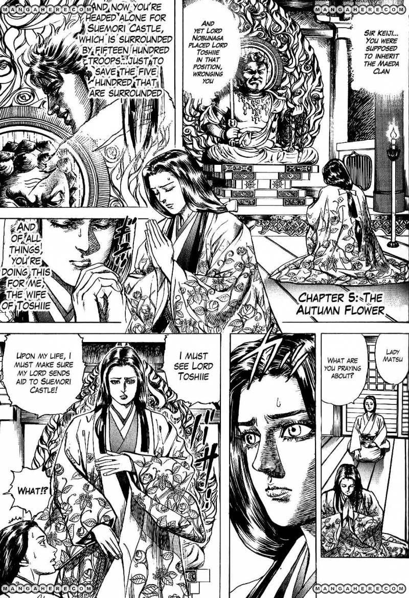Hana no Keiji 5 Page 1