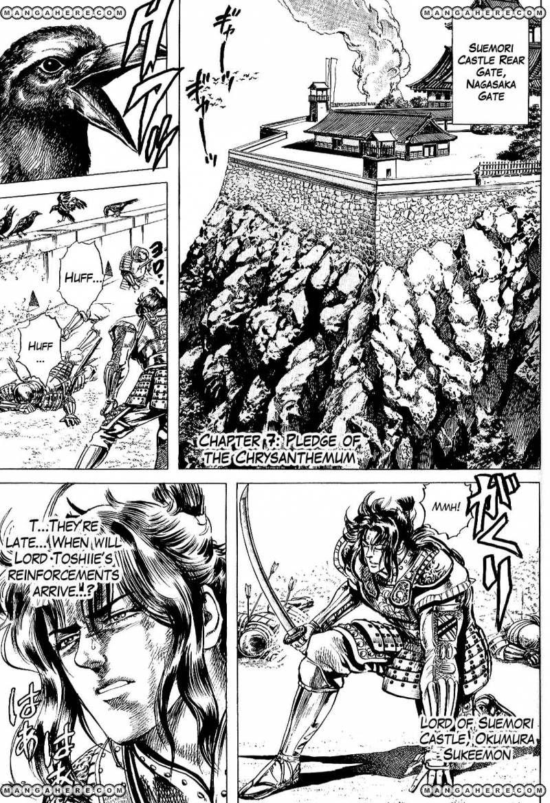 Hana no Keiji 7 Page 1