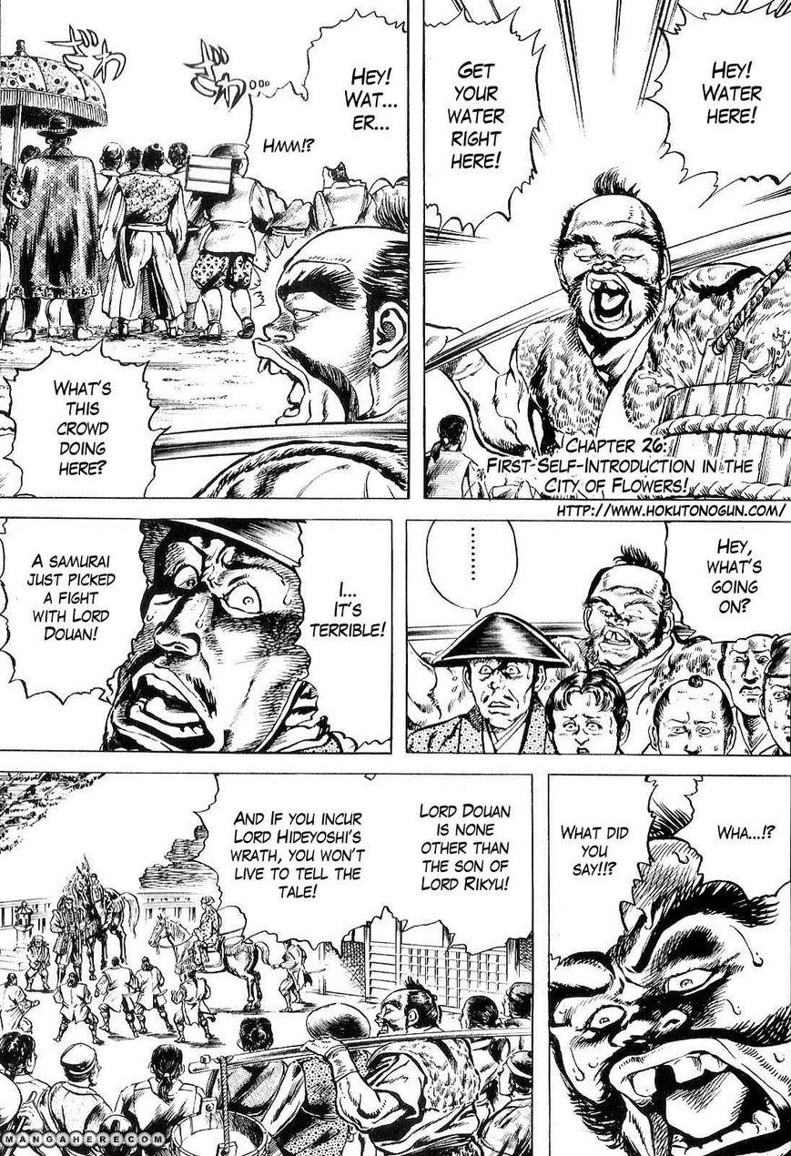 Hana no Keiji 26 Page 1