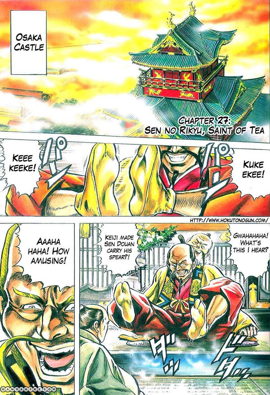 Hana no Keiji 27 Page 1