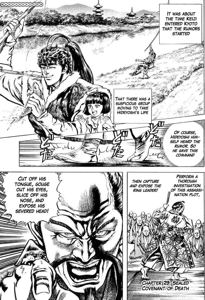 Hana no Keiji 29 Page 1