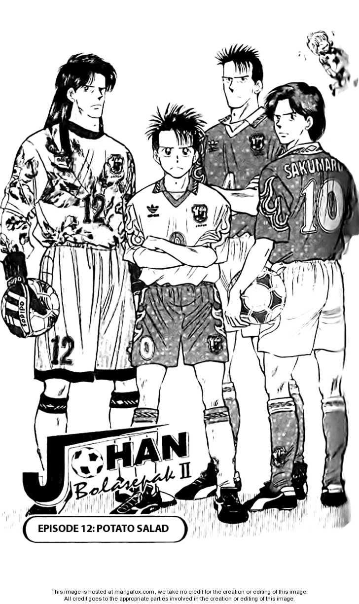 J-Dream Hishouhen 12 Page 2