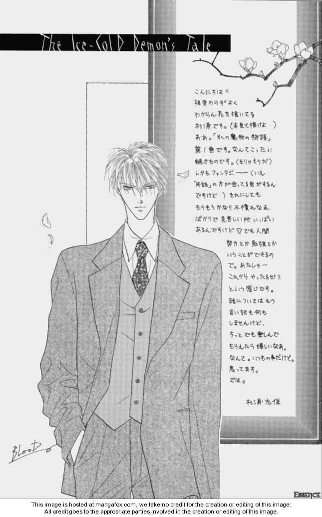 Koori no Mamono no Monogatari 1.1 Page 1