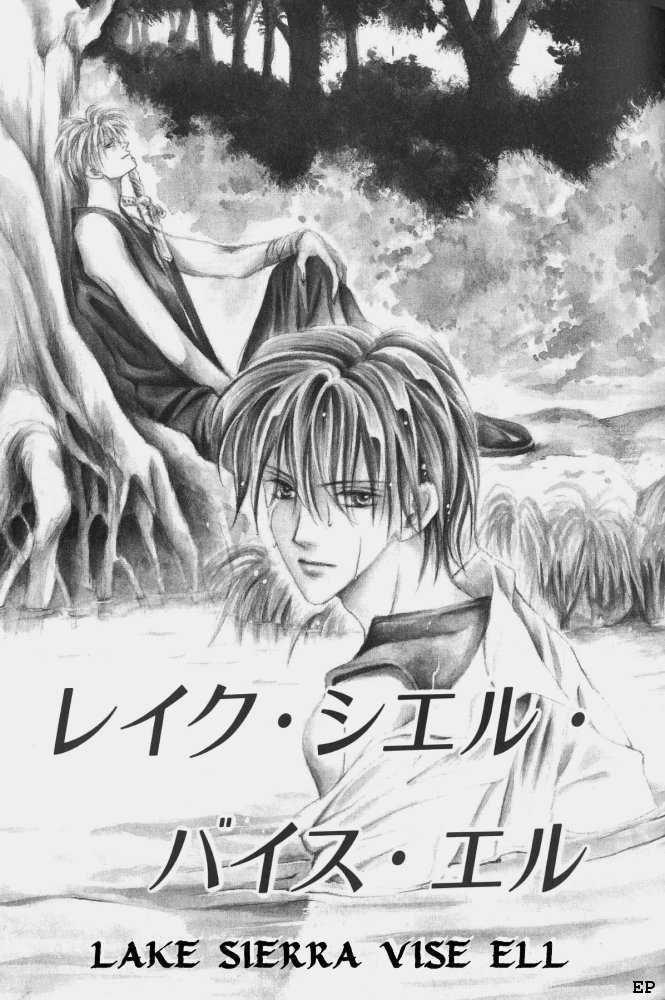 Koori no Mamono no Monogatari 15 Page 1