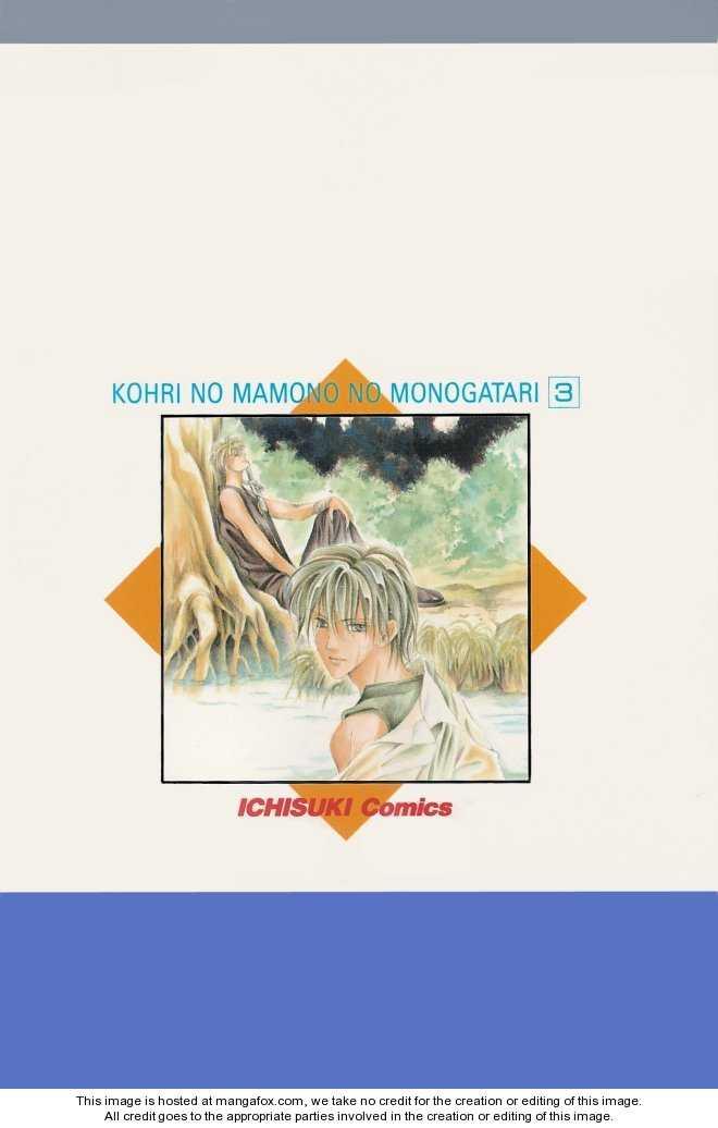 Koori no Mamono no Monogatari 16 Page 2