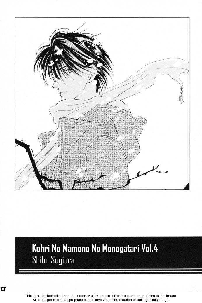 Koori no Mamono no Monogatari 17 Page 1