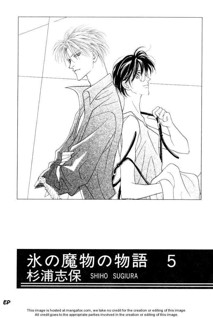 Koori no Mamono no Monogatari 21 Page 3