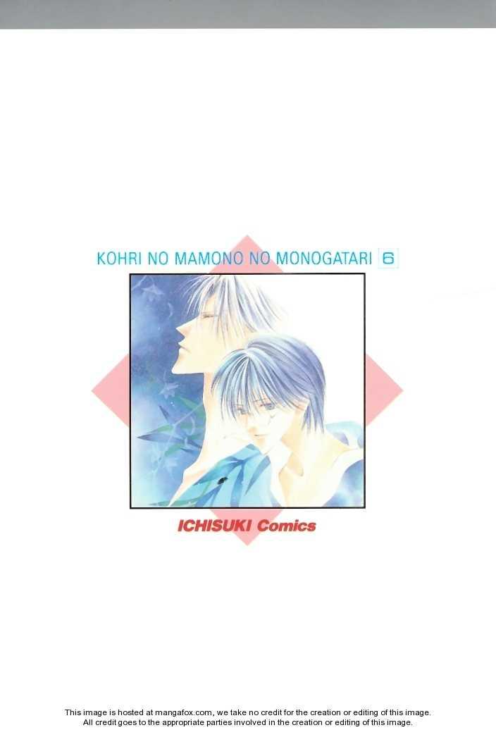 Koori no Mamono no Monogatari 25 Page 1