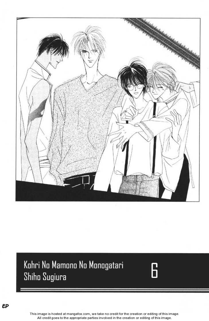 Koori no Mamono no Monogatari 25 Page 3