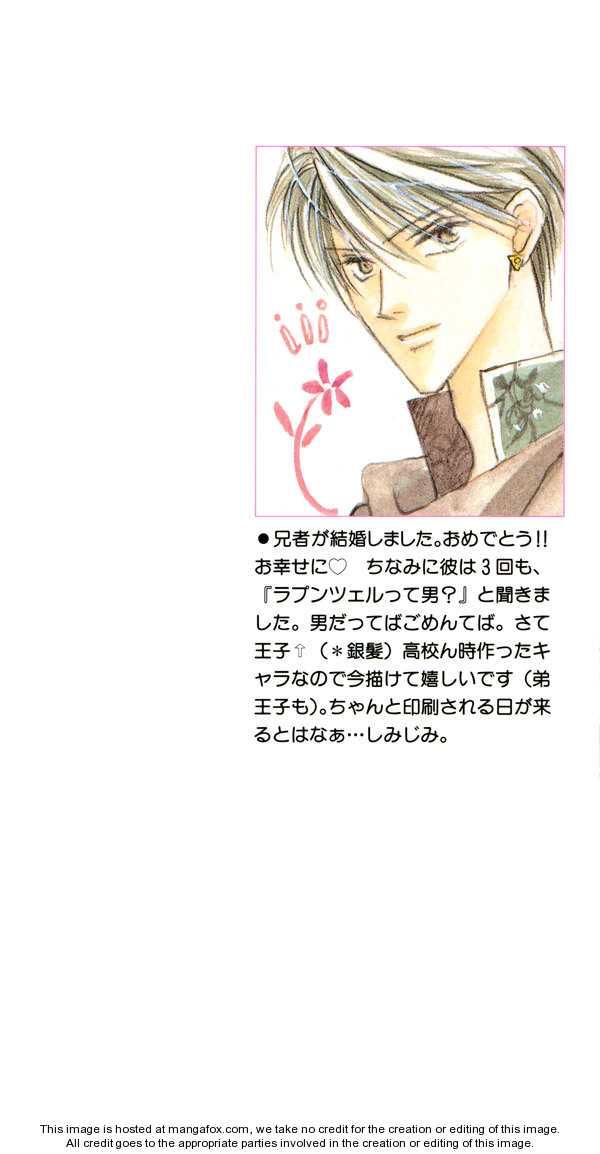 Koori no Mamono no Monogatari 33 Page 3