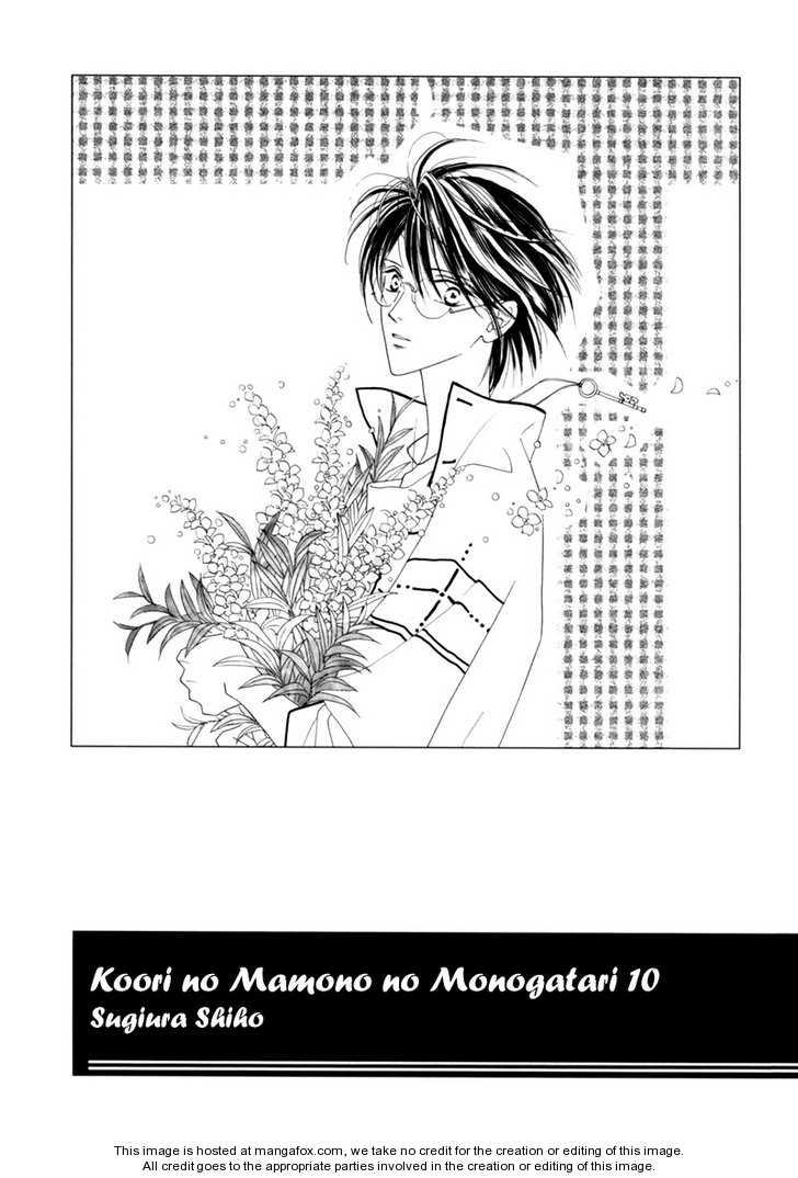 Koori no Mamono no Monogatari 39 Page 3