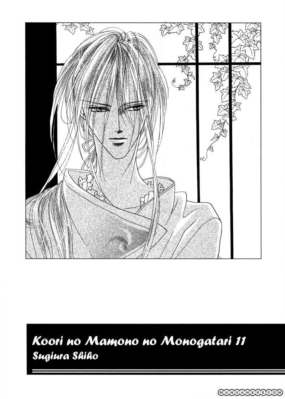 Koori no Mamono no Monogatari 42 Page 2