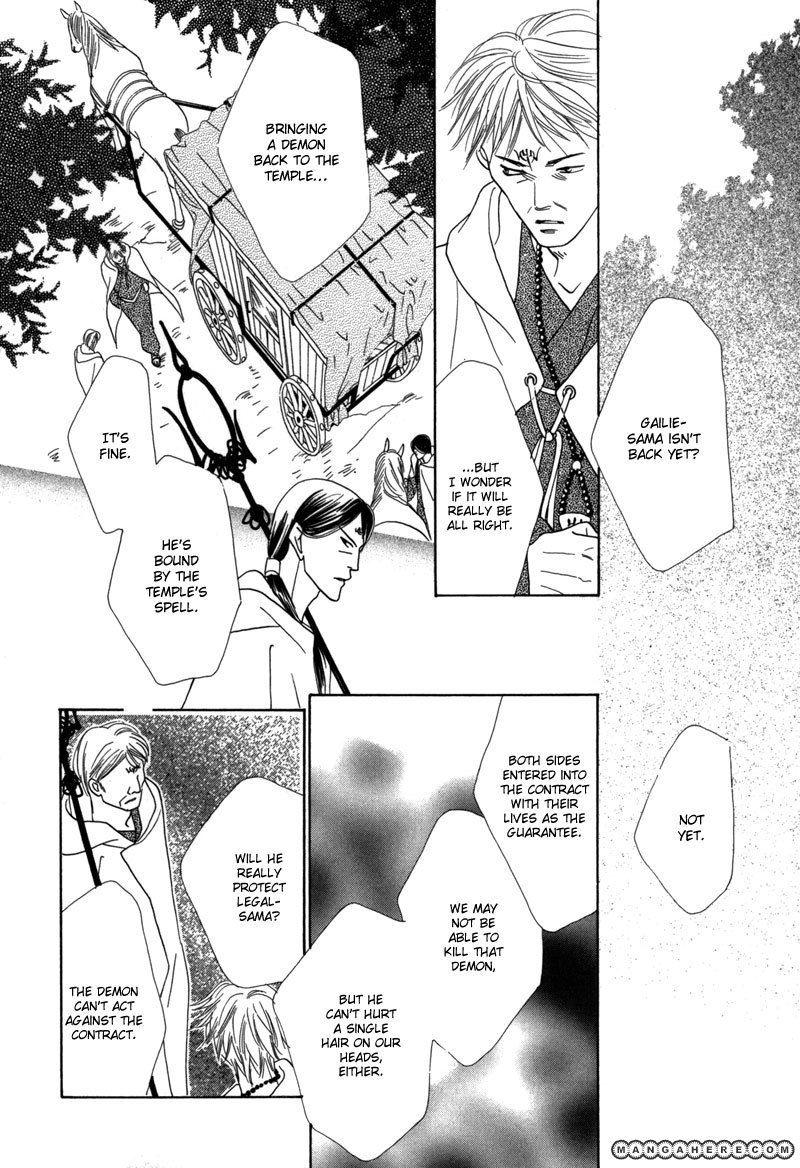 Koori no Mamono no Monogatari 47 Page 2