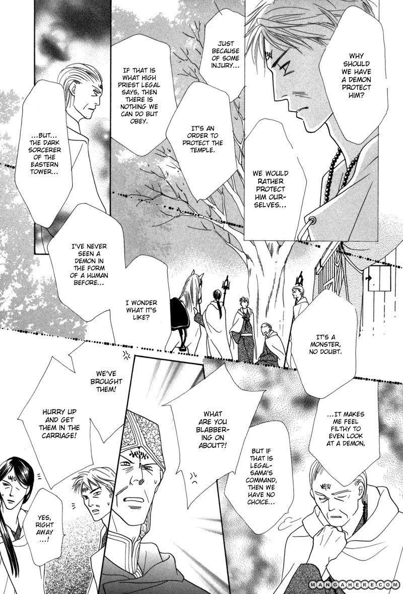 Koori no Mamono no Monogatari 47 Page 3