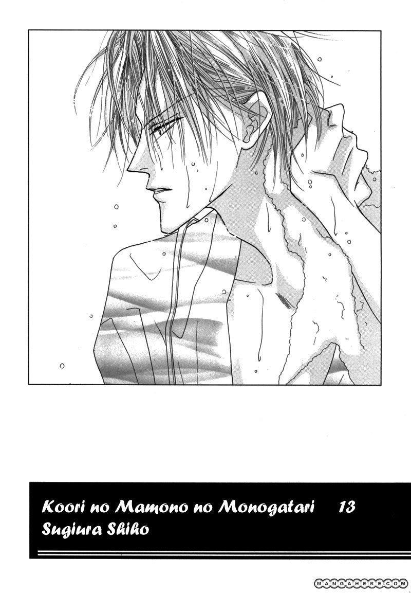 Koori no Mamono no Monogatari 48 Page 2