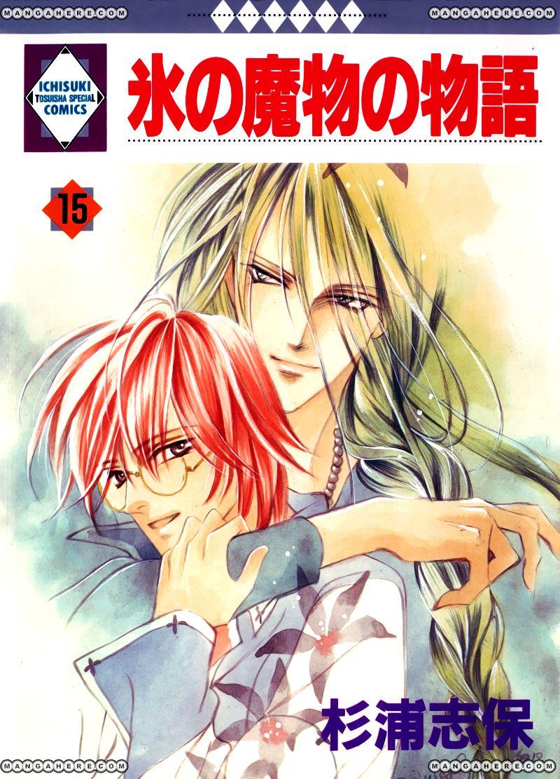 Koori no Mamono no Monogatari 54 Page 2