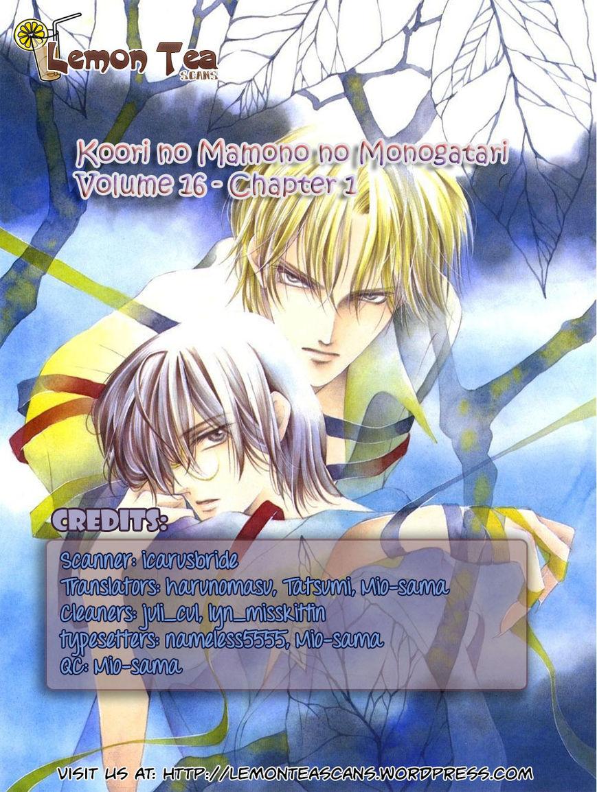 Koori no Mamono no Monogatari 56 Page 1