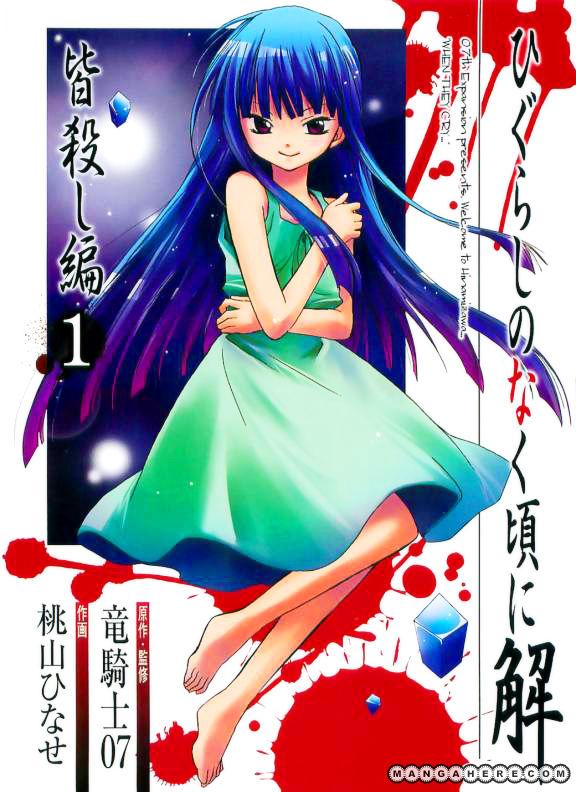 Higurashi no Naku Koro ni Kai - Minagoroshihen 1 Page 1