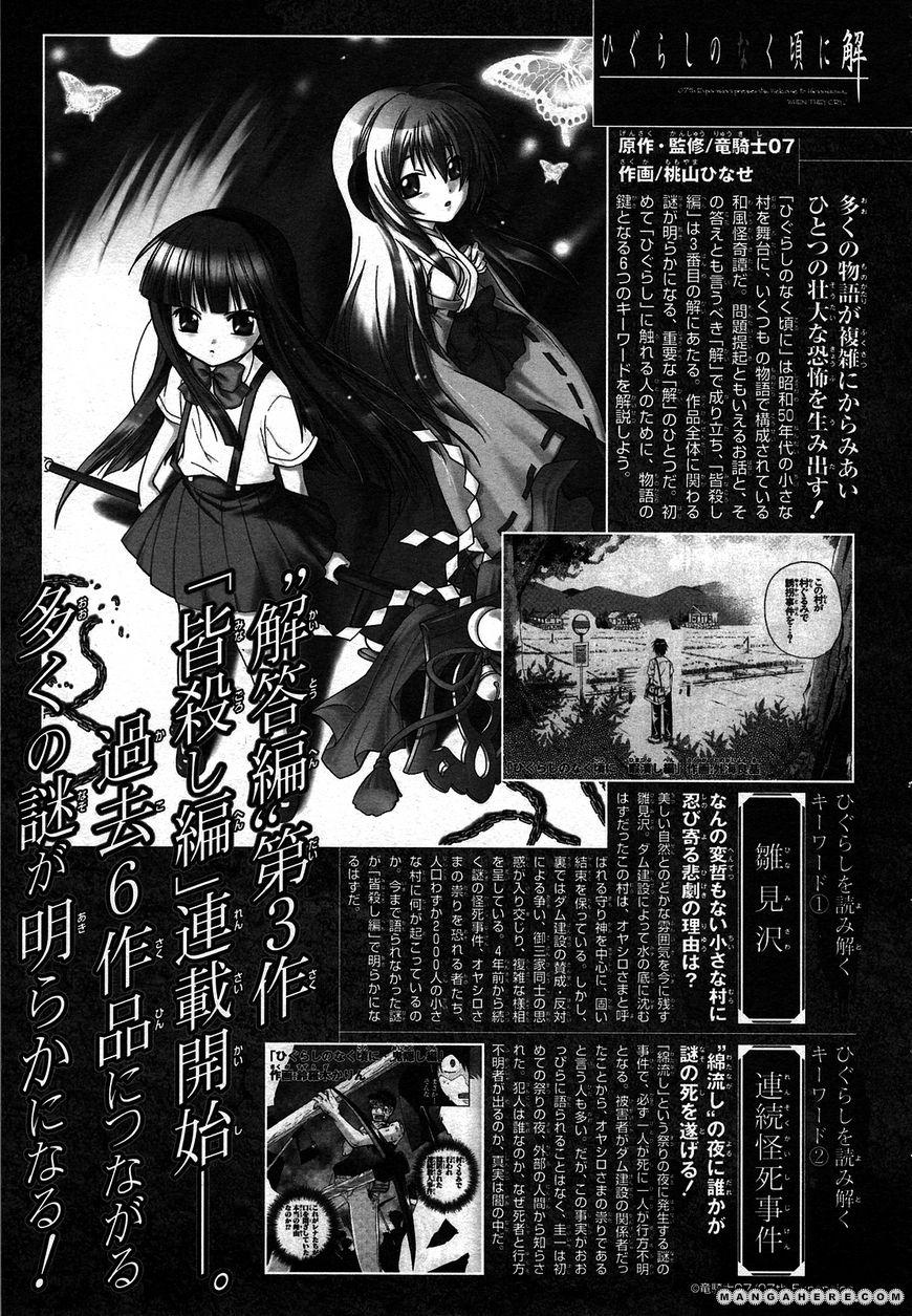 Higurashi no Naku Koro ni Kai - Minagoroshihen 1 Page 2