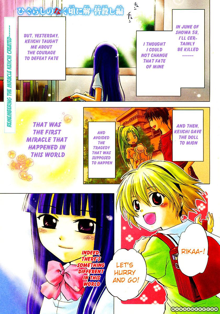 Higurashi no Naku Koro ni Kai - Minagoroshihen 4 Page 1
