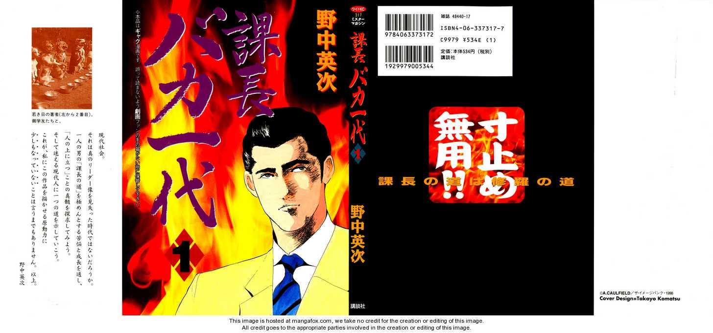 Kachou Baka Ichidachi 1 Page 1