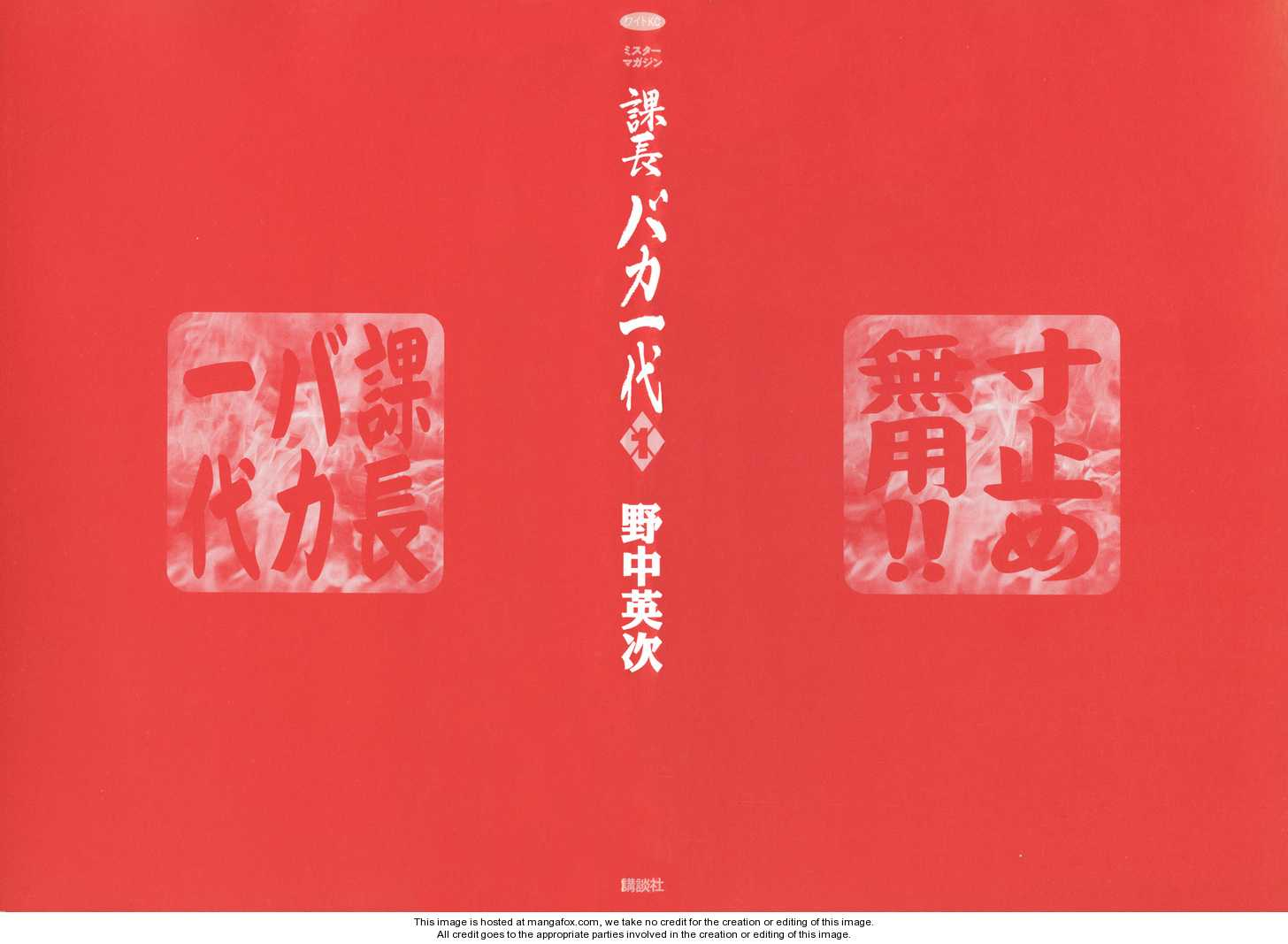 Kachou Baka Ichidachi 1 Page 2