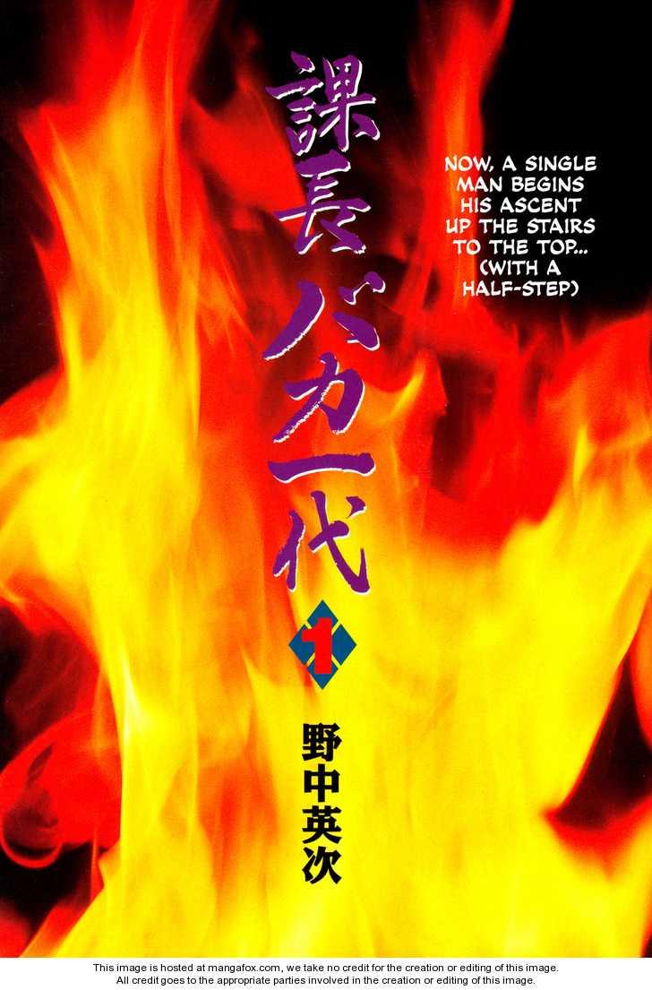 Kachou Baka Ichidachi 1 Page 3