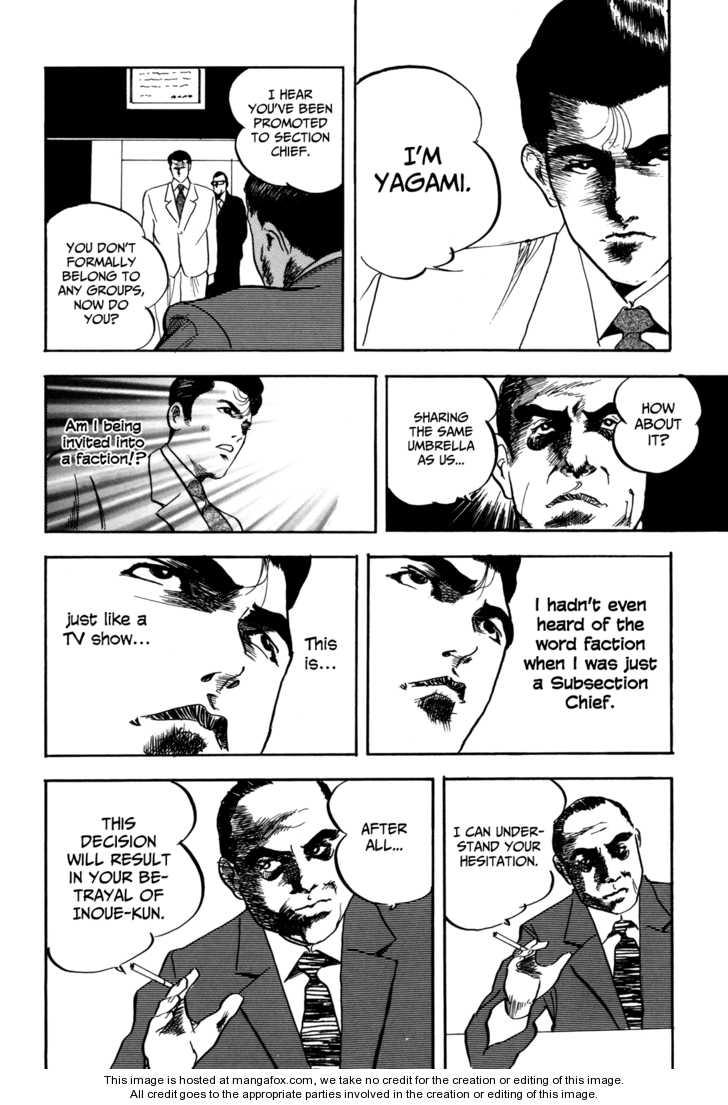 Kachou Baka Ichidachi 4 Page 2