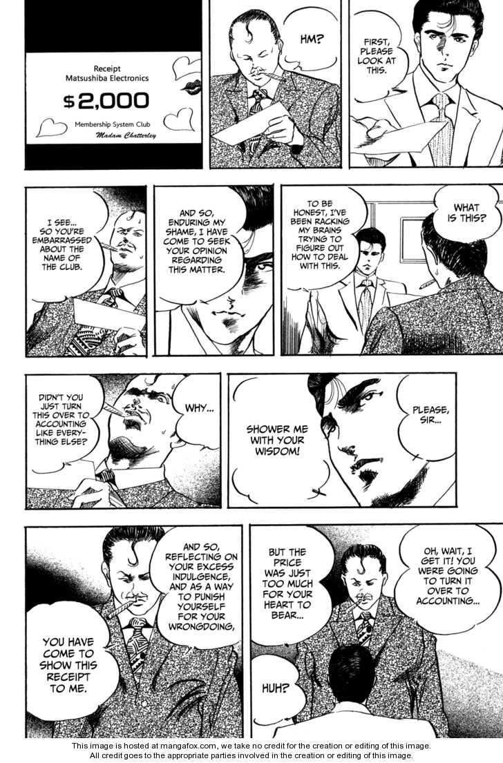 Kachou Baka Ichidachi 8 Page 2