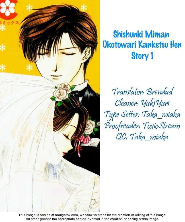 Shishunki Miman Okotowari Kanketsuhen 1 Page 3