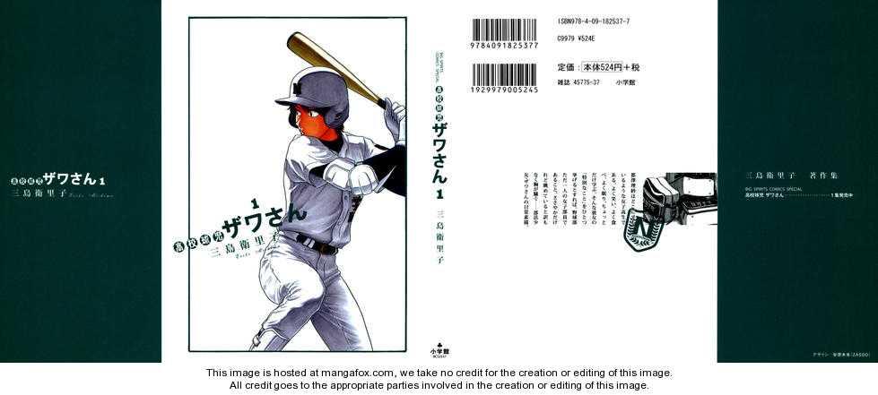 Koukou Kyuuji Zawa-san 1 Page 1