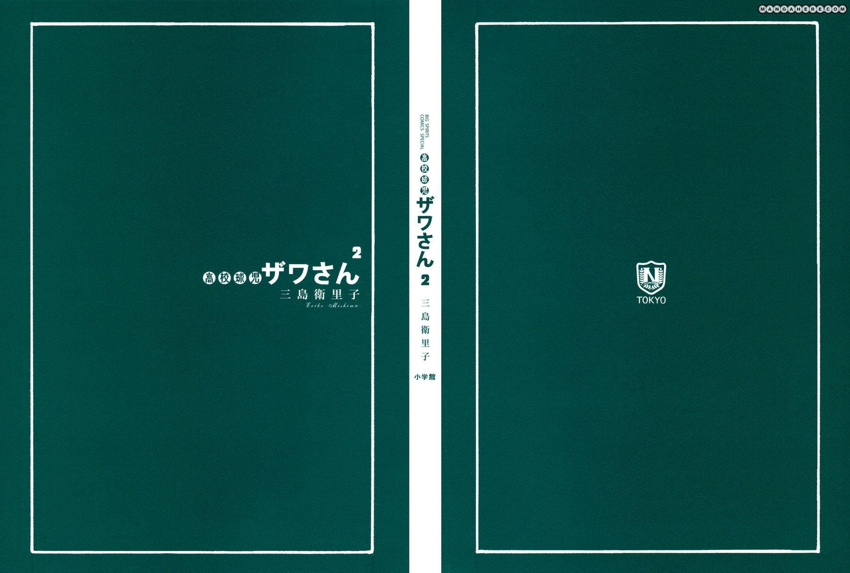 Koukou Kyuuji Zawa-san 18 Page 2