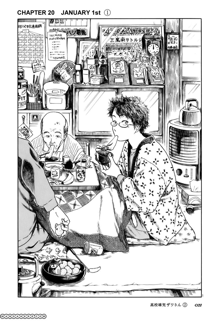 Koukou Kyuuji Zawa-san 20 Page 1