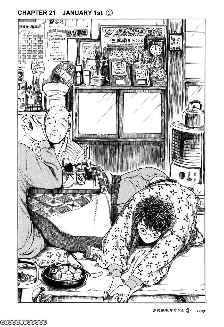 Koukou Kyuuji Zawa-san 21 Page 1