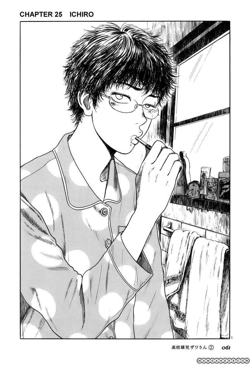 Koukou Kyuuji Zawa-san 25 Page 1