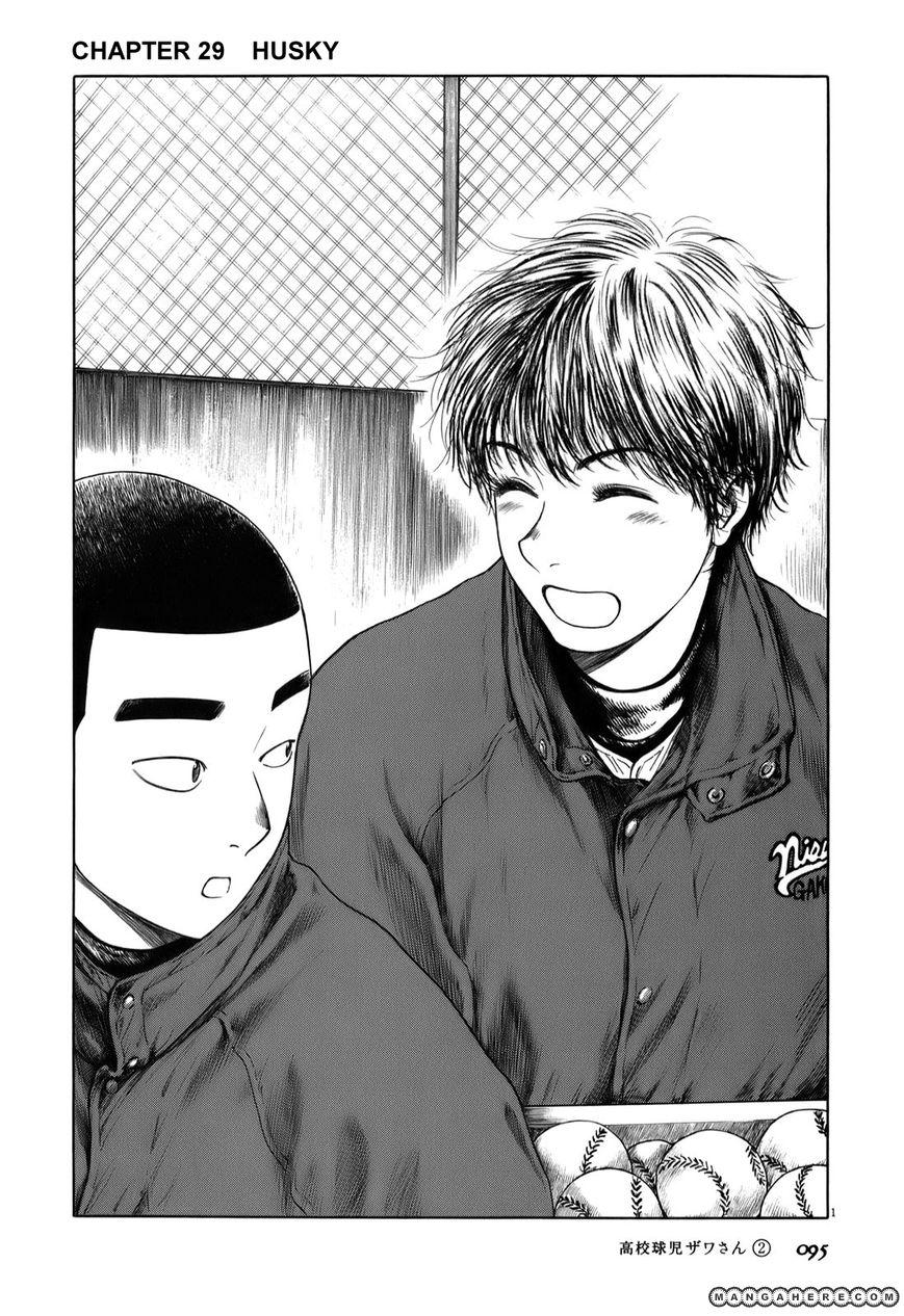 Koukou Kyuuji Zawa-san 29 Page 1