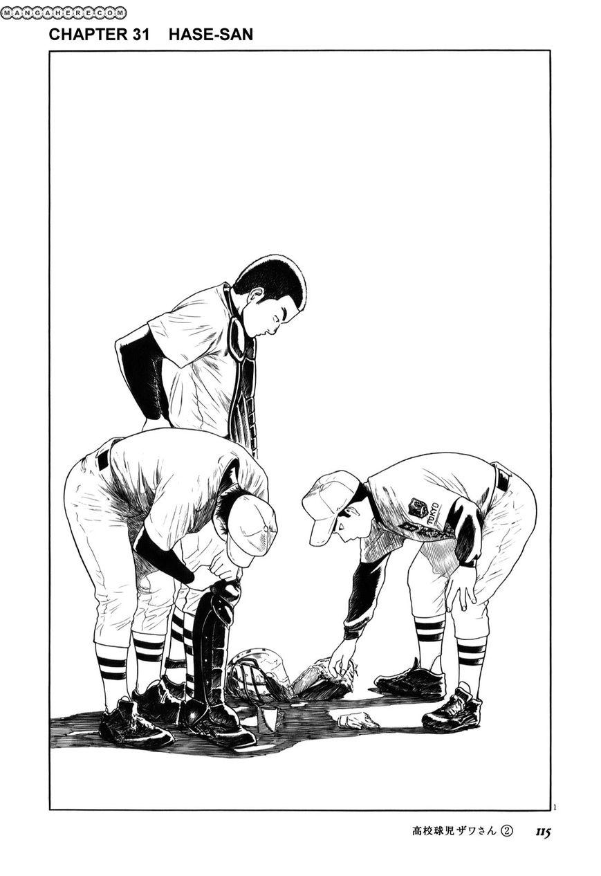 Koukou Kyuuji Zawa-san 31 Page 1