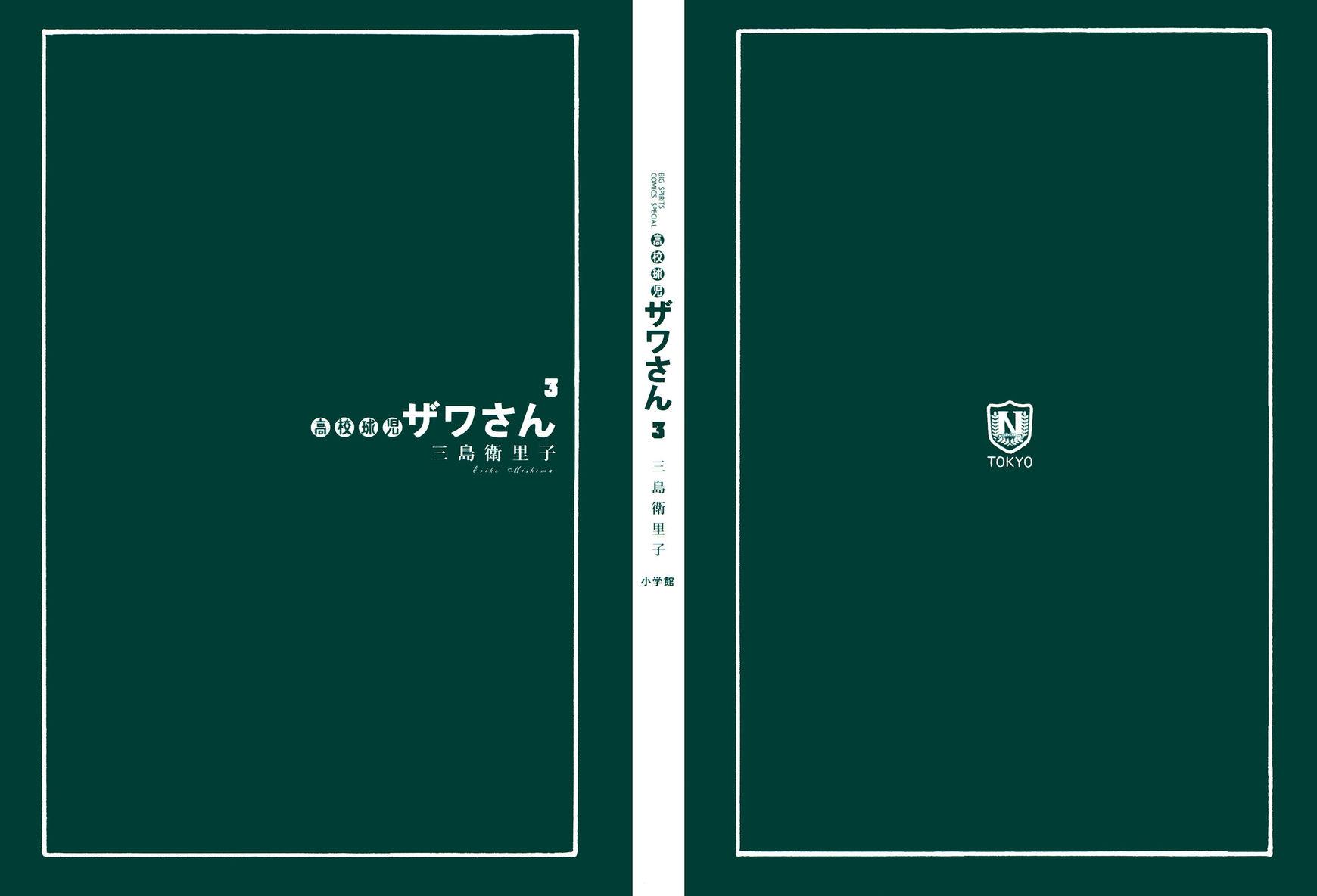 Koukou Kyuuji Zawa-san 33 Page 2