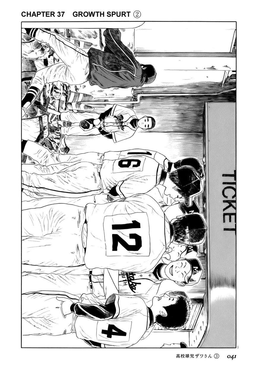 Koukou Kyuuji Zawa-san 37 Page 1