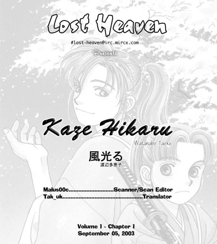 Kaze Hikaru 1 Page 1