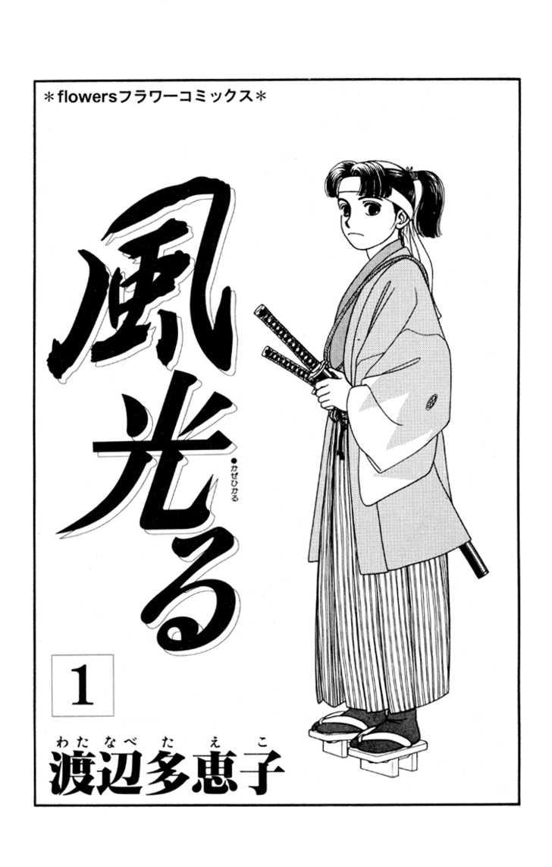 Kaze Hikaru 1 Page 2