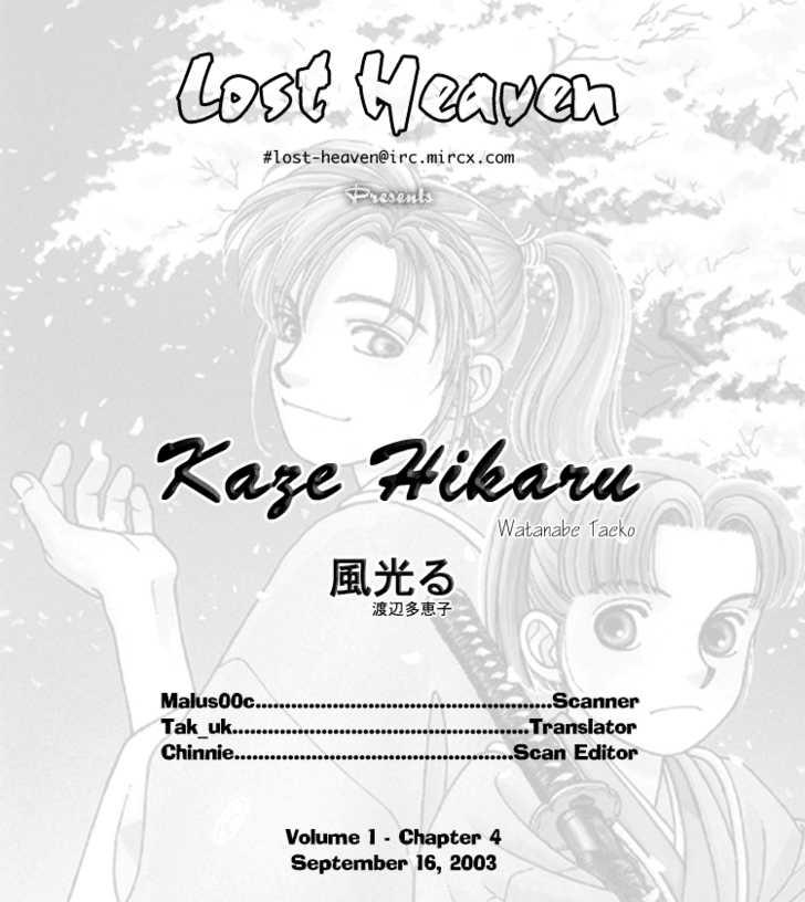 Kaze Hikaru 4 Page 1