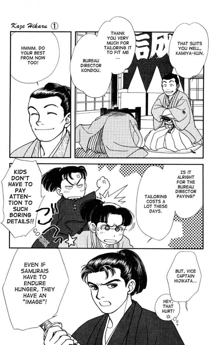 Kaze Hikaru 4 Page 3