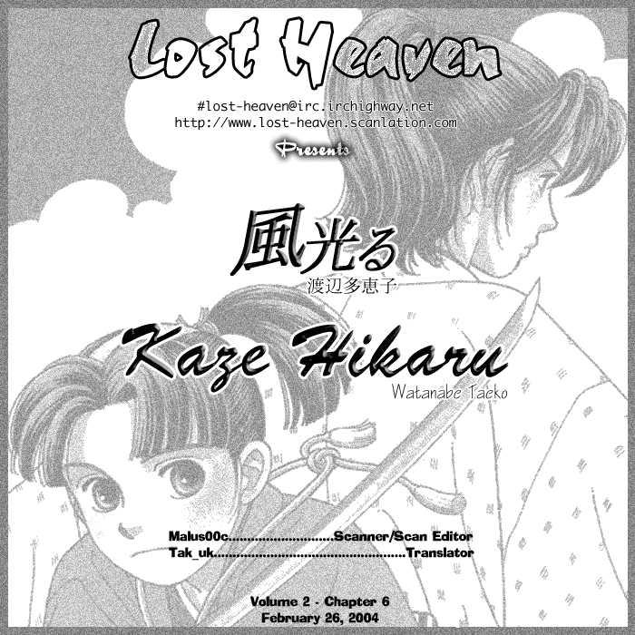 Kaze Hikaru 6 Page 1
